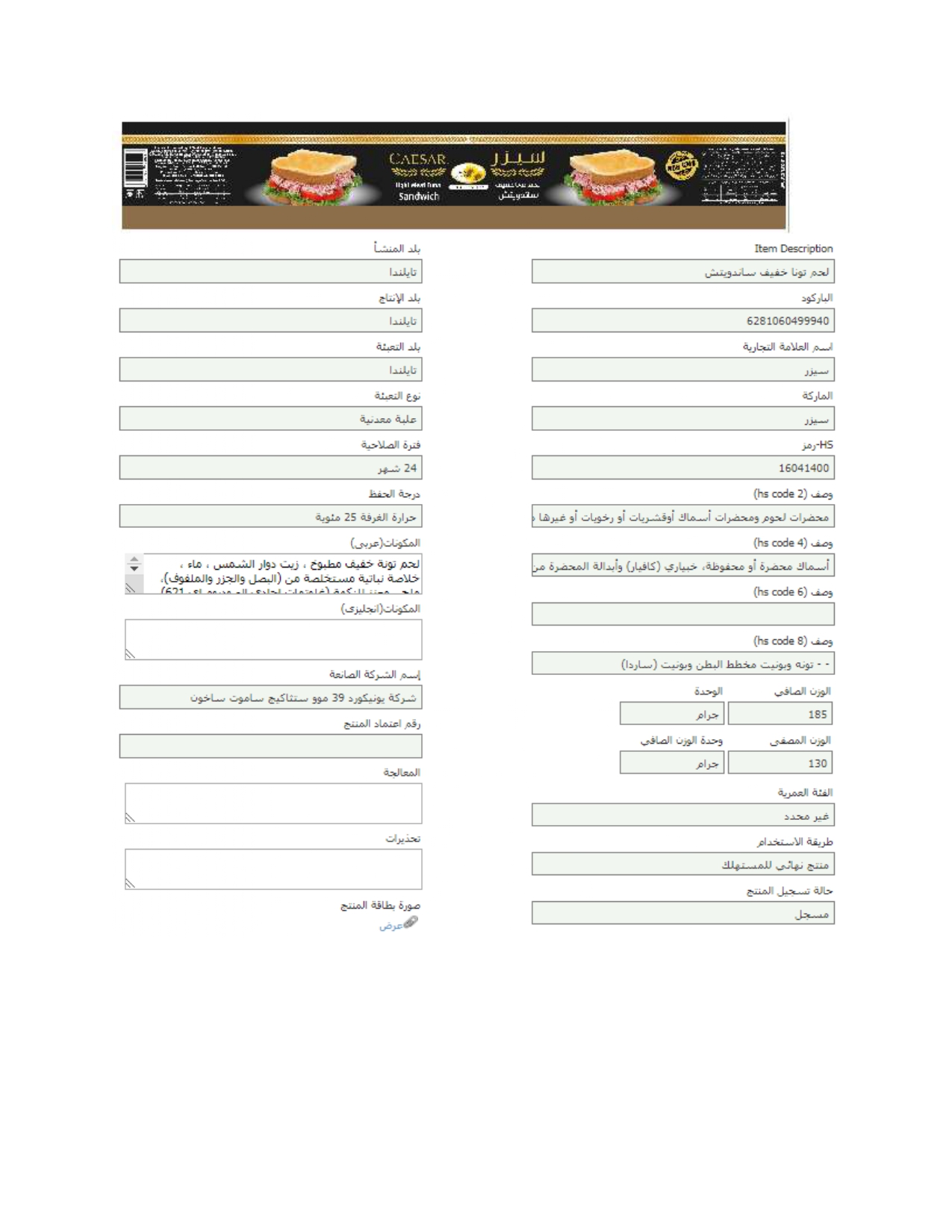 TUNA FOR SANDWICH 185 g 27-3_pages-to-jpg-0001.jpg