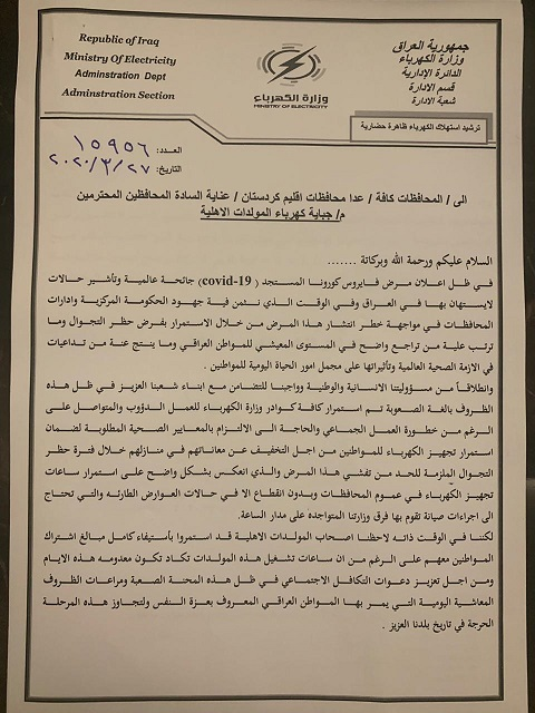 In the document, the Minister of Electricity calls for intervention in the collection of private generators 5l3dsabck5uz