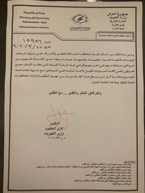 In the document, the Minister of Electricity calls for intervention in the collection of private generators Nxxuxtyky3i4