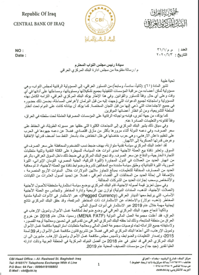 Follow-up cell: The government may resort to borrowing and printing currency to provide salaries - Page 2 S598w5tadz0b