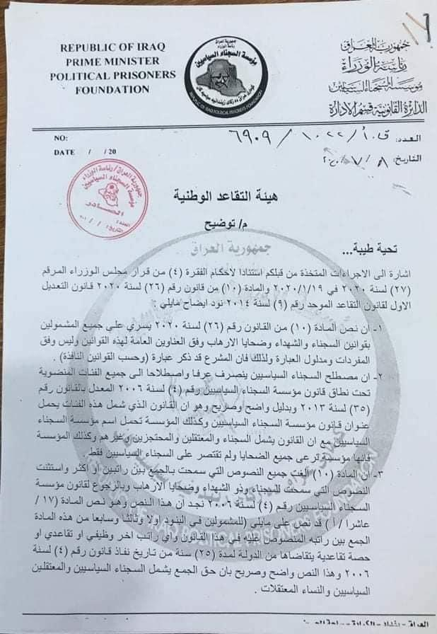 Prisoners' Foundation: The Rafha detainees have the right to combine two salaries 9a055284rb6a