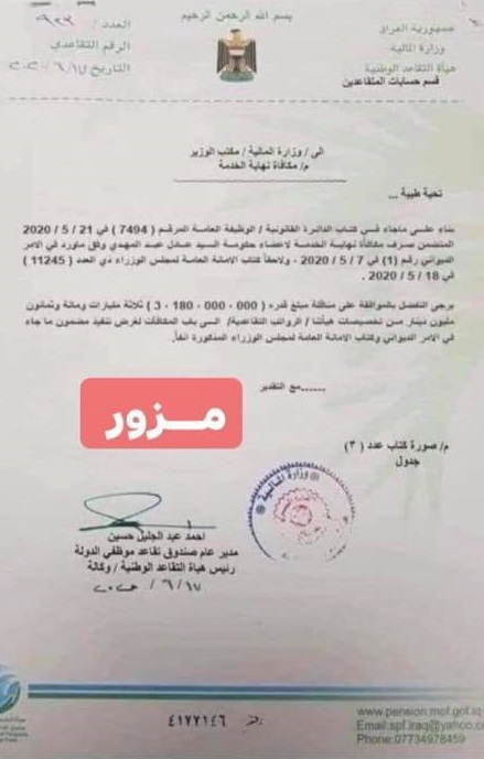 Retirement denies paying end-of-service benefits to members of Abdul-Mahdi's government Zsqzghwd7qun