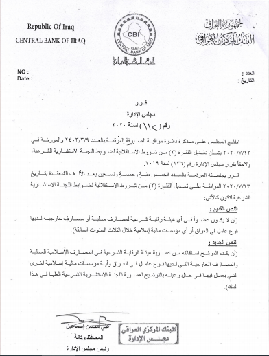 The Central Bank cancels two previous decisions pertaining to the Sharia Committee in Islamic Banks 7dzljkidumib