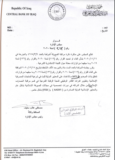 The Central Bank cancels two previous decisions pertaining to the Sharia Committee in Islamic Banks Aquqbw7sg5ea