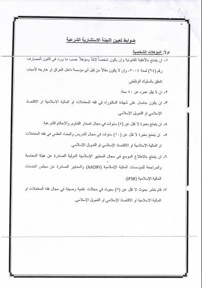 The Central Bank cancels two previous decisions pertaining to the Sharia Committee in Islamic Banks Bw91xpv4242p