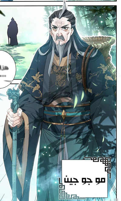 Mortal Cultivation biography Doctor mo