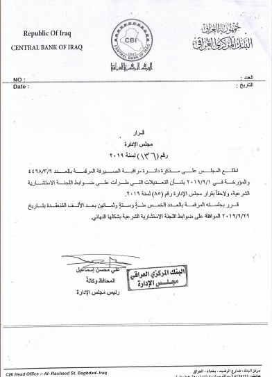 The Central Bank cancels two previous decisions pertaining to the Sharia Committee in Islamic Banks Xrywge1gf5aw